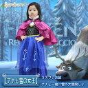 【アナと雪の女王】風アナマント付きロングスリーブドレス/10...