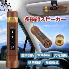 スピーカー/ブルートゥース/LED/照明/USB/充電器/雑貨/生活用品/USBハブ/パソコン/ライト/USB H...