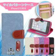 ツイルパターン スタンド ポケット スマート タブレット スマートフォンアクセサリー スマートフォンケース