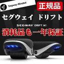 足を乗せるだけでローラースケートのように動く『Segway Drift W1』