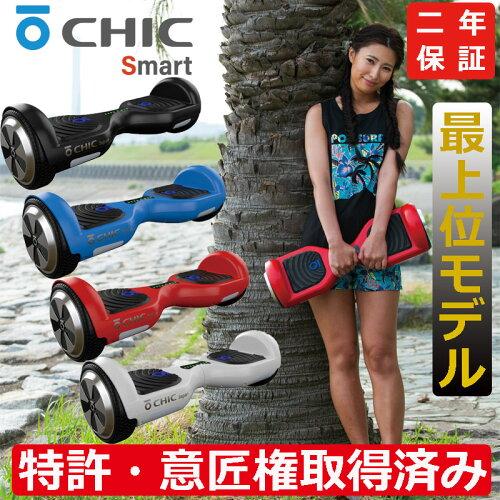 チックスマート C1(CHIC-Smart C1) チックロボ...