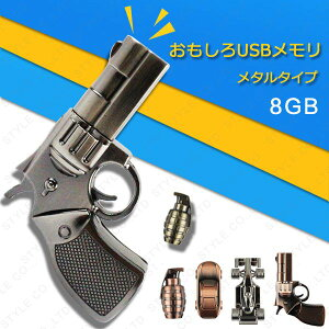 メモリーカード SDメモリーカード 8GB メタルタイプ USBメモリ 銃 ガン 手榴弾 F1 車 レース 個...