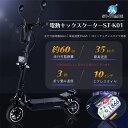 【公道走行可能】電動キックボード ST-TRADE 電動キッ