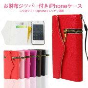 ポケット ジッパー スマートフォン・タブレット スマートフォンアクセサリー スマートフォンケース