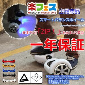 電動 二輪車 セグウェイ ミニセグウェイ スマート2ホイール チックスマート chic smart セグ...
