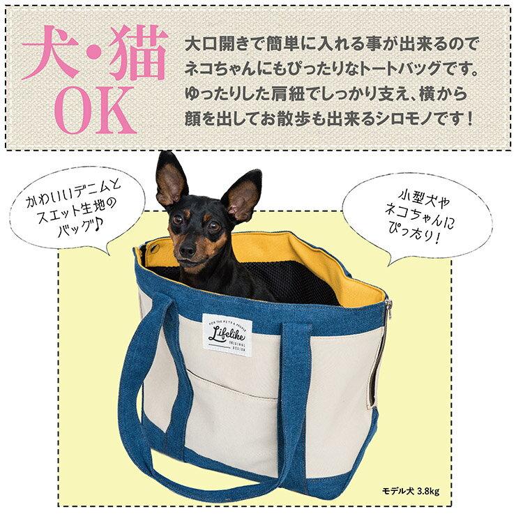 LIFELIKE 犬 猫 キャリーバッグ 小型犬 中型犬 サイズトート ツートントートバッグ 耐荷重 5kg ダックス チワワ プードル 車用 電車用 災害 防災 通院 お出かけ