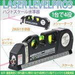 1台4役!ハンドスケール水準器(水平器)レーザーポインターメジャーテープ3方向水準器スケール定規ものさし