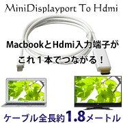 displayport ケーブル アップル アダプタ thunderbolt DisplayPort