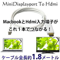 minidisplayporttoHDMI変換ケーブルアップル変換アダプタ(AppleMacbook/windows対応)minidisplayport(thunderboltport)hdmiMiniDisplayPorttoHDMIAdapterレビューを書いて送料無料