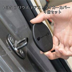 簡単ドレスアップ !純正ドアストライカーの上から被せるだけ! セール品トヨタ プリウス ドア...