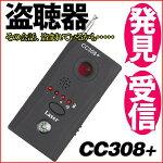 盗聴器発見器盗撮器発見器盗撮カメラ発見機無線ディテクターCC308+