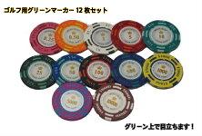 ポーカーカジノチップマーカーラウンド用品グリーンマーカーゴルフ用グリーンマーカー(12枚セット)