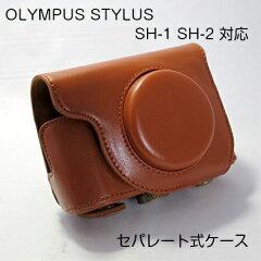 OLYMPUS オリンパス STYLUS SH-1 SH-2 SH-3 対応 セパレート式ケース カメラケース