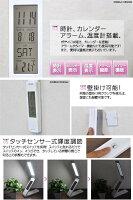 タッチセンサー式LEDデスクライト/時計(アラーム機能付き)・カレンダー・温度デジタル表示/ホワイトカラー