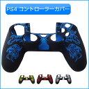 Sony Playstation 4 用 PS4コントローラー シリコンスキンカバー ケース プレステ プレステ4 プレイステーション4 コントローラーケース