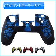 Playstation コントローラー シリコンスキンカバー プレステ プレイステーション