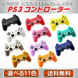 PS3 コントローラー ワイヤレス Playstation3 互換 プレステ コントローラー 選べる11色 プレイステーション DUALSHOCK3 デュアルショック対応!振動機能を搭載!