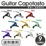 カポタストフォークギター・エレキギター・アコースティックギター用実用重視ベーシック&シンプル