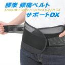 「楽天1位」 腰楽!腰痛ベルト 腰用ベルト 腰用 サポートベルト コルセット 薄型 通気性抜群 姿勢矯正 シェイプアップ