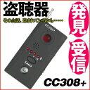 盗聴器発見器 盗撮器発見器 盗撮カメラ発見機 無線ディテクター CC308+ 日本語説明書付き