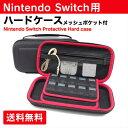 Nintendo Switch ケース 任天堂Switch セミ ハー...