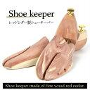 【楽天ランキング1位】 シューキーパー レッドシダー シューツリー 高級木材 木製 革靴 スニーカー 靴 除湿 脱臭 いい香り shoe keeper red cedar・・・