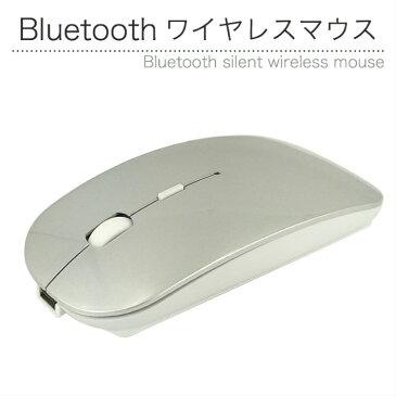 ワイヤレスマウス Bluetooth 静音 長持ちUSB充電式 無線 軽量 小型 ワイヤレス マウス パソコン PC 送料無料 macbook pro Surface mac windows