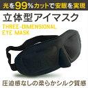 立体型 アイマスク 軽量 安眠 圧迫感なし究極の柔らかシルク...