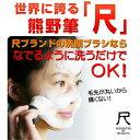 熊野筆 尺 洗顔ブラシ ブラックShaku 熊野筆 熊野 洗顔ブラシ 洗顔 泡 泡洗顔用 洗顔用ブラシ MADE IN JAPAN 日本製 国産 3