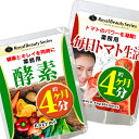 ◆業務用 毎日トマト生活 & 酵素 約半年分 + 約1ヶ月分ずつおまけ 720粒◆[メール便対応商品]