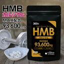◆HMBカルシウム 360粒◆[メール便対応商品]1日あたり3120mg HMB hmb サプリメント サプリ クレアチン 男性 女性 運動 ダイエット時の栄養補給に 日本製