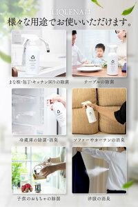 除菌消臭スプレー400ml大容量日本製除菌力99.9%次亜塩素酸水LIQLENA(リクレナ)