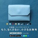 「なくさない 財布 」ミニ財布 小さくて使いやすい、とても安全な本革のお財布です。大容量×スキミング防止対応「ライフポケット ミニウォレット」【 レディース 財布 メンズ レザー 本革 三つ折り コンパクト 小さい財布 紛失防止 MAMORIO マモリオ プレゼント】 1