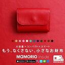 「なくさない財布」ミニ財布 小さくて使いやすく、とても安全な...