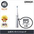 オムロン メディクリーン 音波式電動歯ブラシ シルバー HT-B314-SL 送料無料