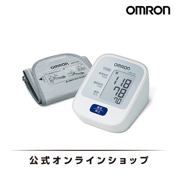 オムロンOMRON公式血圧計HEM-7120上腕式送料無料簡単血圧測定器正確全自動家庭用おすすめ軽量コンパクトシンプル操作液晶見やすい簡単操作