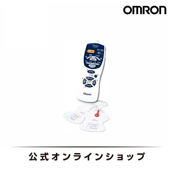 オムロン 公式 低周波治療器 HV-F127 エレパルス 送料無料
