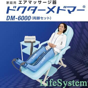 ポイント10倍!!メドー産業 ドクターメドマー 両脚セット DM-6000 [DM...