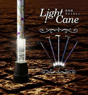 【送料無料!!】 LEDライト付き歩行杖 光る杖 ライトケイン LC-01〜05