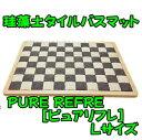【送料無料!!】 珪藻土タイルバスマット PURE REFRE[ピュアリフレ] Lサイズ