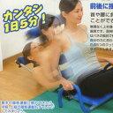 【合計2万円以上で送料無料!!】 フィットネスマシン らくらく腹筋エクサ