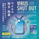 ウイルスシャットアウト(首下げタイプ) 空間除菌カード 日本...