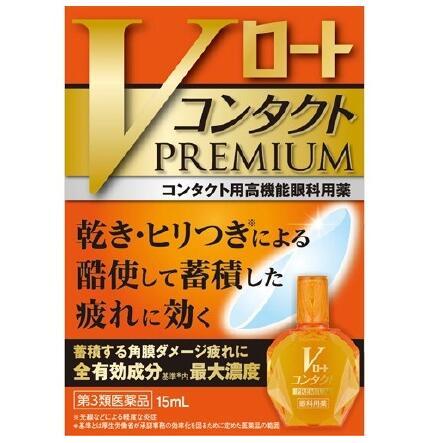 Vロート コンタクト プレミアム(15ml)【第3類医薬品】