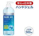 【SALE】【送料無料!】ハンドジェル 500ml 日本製 ...