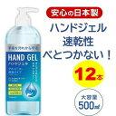 【SALE】【12個セット送料無料!】ハンドジェル 500m...