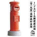 岩鋳 郵便ポスト 貯金箱 1/7スケール 南部鉄器 昭和 郵便差出箱一号型 丸型