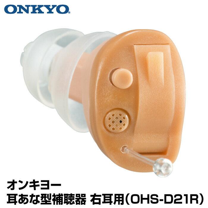 オンキヨー OHS-D21R 耳あな型補聴器 右耳用