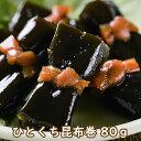 ● 北海道日高産ひとくち昆布巻 80グラム  (惣菜 和風惣...
