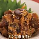 ● きざみ奈良漬け 200グラム|惣菜 漬け物 かす漬け おかず おつまみ 漬け物 酒粕 酒粕 奈良県 きくや 珍味 お土産