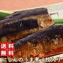 ● にしん のうま煮 4枚入|惣菜 和風惣菜 おかず おつま...